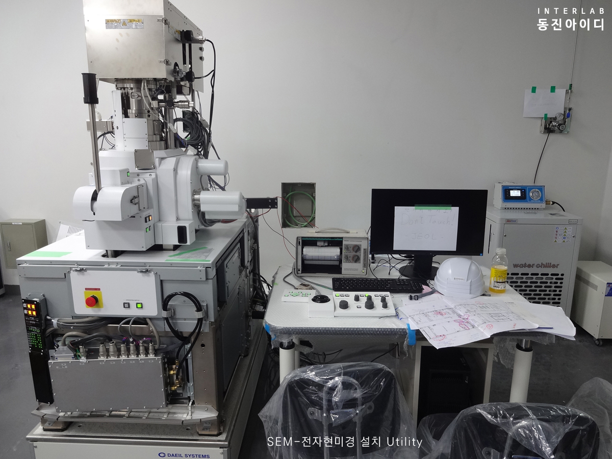 SEM-전자현미경-설치-Utility